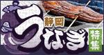 banner_blog_unagi.jpg